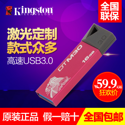Kingston 16gu custom metal plate DTM30 USB3.0 mini u disk u disk genuine creative special offer free shipping