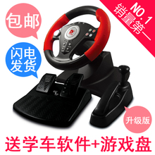 Wing god modified race car steering wheel student driver steering simulation game three pedal with clutch