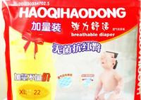 好奇好动加量版xl 纸尿裤22片装 男女婴儿尿不湿圣诞节优惠促销