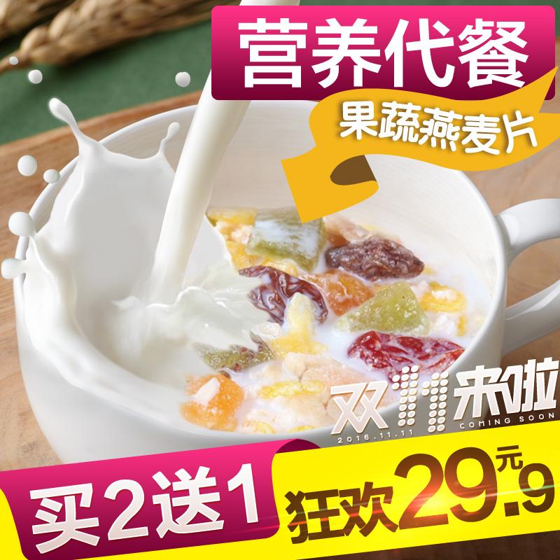 有蝉 果蔬燕麦片 五谷杂粮红豆薏米饱腹代餐粉 果蔬纤维辟谷餐