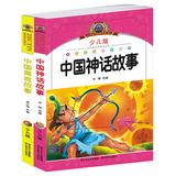 中国神话故事注音版课外书 2册 9.8元包邮(19.8-10劵)