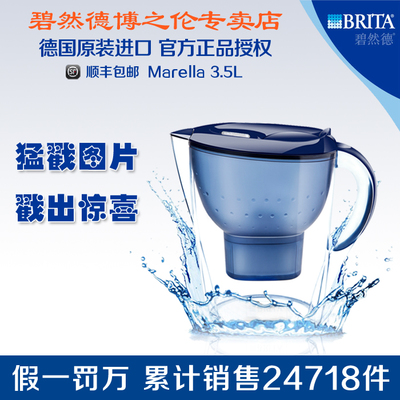 Germany imported Pitt Zander Brita filter kettle kettle water purifier Marella3.5L net official authentic