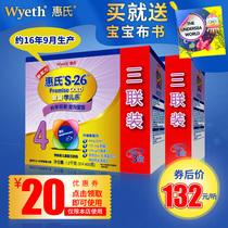 惠氏 S-26智学因子金装学儿乐4段儿童奶粉1200g克两盒装 新配方
