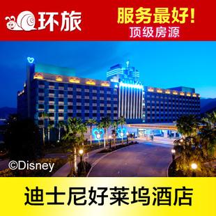 Дисней Парк Гонконга отель Hollywood номер 12 августа 1 1 ночь пост ссылку