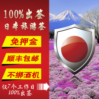 日本签证 广州个人旅游签证办理深圳海南广西 免押金免机票酒店