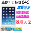 【花呗 分期购】Apple/苹果 iPad mini WIFI 16GB mini 1代平板