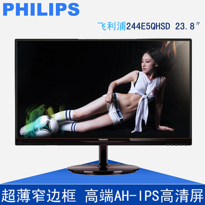 Philips gifts perfect screen 244E5QHSD 23.8 Inch AH-IPS HDMI MHL LCD monitor