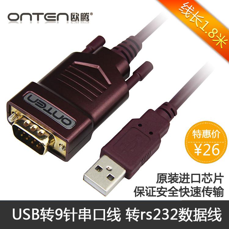 欧腾 USB转串口线9针公头 usb接口转rs232数据线 com口9针转接头