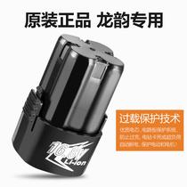 龙韵专用 手电钻电起子锂电池12V16.8V25V充电电池电动螺丝刀