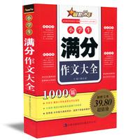 小学生满分作文1000篇-文书小学生作文小学4城区大全中心龙江图片