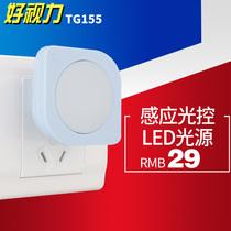 好视力LED小夜灯创意光控感应灯 卧室喂奶床头灯插电壁灯夜光灯