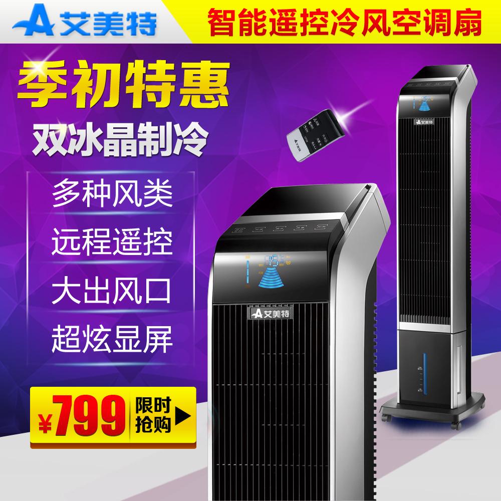 正品艾美特空调扇制冷风扇CFTW08 塔式电风扇落地遥控式节能省电