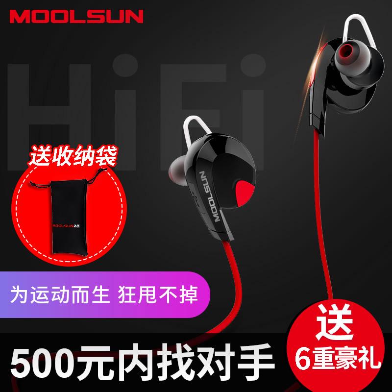 MOOLSUN/沐圣 MS-7 运动跑步蓝牙耳机入耳式耳塞式重低音耳机无线