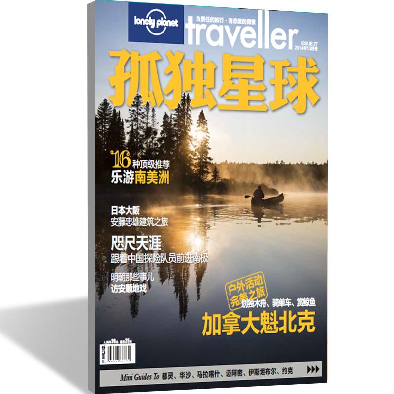 中国旅游杂志排行榜_求中国旅游类杂志期刊排行榜-有什么好的旅游类杂志推荐一下