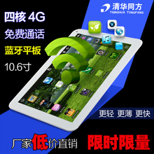 The official quality goods Tsinghua tongfang tablet PC 10.6 inch Quad-core tablet 3 g phone with bluetooth WIFI