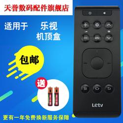 乐视tv遥控器new c1s电视盒子播放器网络机顶盒遥控器letv