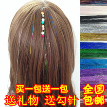 Piece of silk after hair wigs non-trace receiver gold flash sequins laser colorful gradient gold color