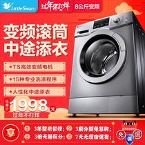 Littleswan/小天鹅 TG80-1229EDS  8公斤全自动变频滚筒洗衣机
