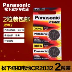 松下CR2032纽扣电池锂3V电脑主板体重秤电子称小米钥匙汽车遥控器