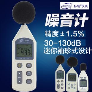 正品标智分贝仪噪音计声级计噪音测试仪器高精度噪音音量测量仪