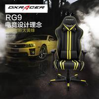 迪锐克斯DXRACER RG9电脑椅 办公椅赛车椅网吧游戏椅WCG电竞座椅