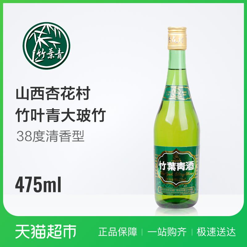 汾酒 山西杏花村竹叶青酒38度玻竹475ml清香型酒
