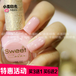 法国Sweet Color正品环保健康色美甲糖果粉色淡雅嫩粉果冻指甲油