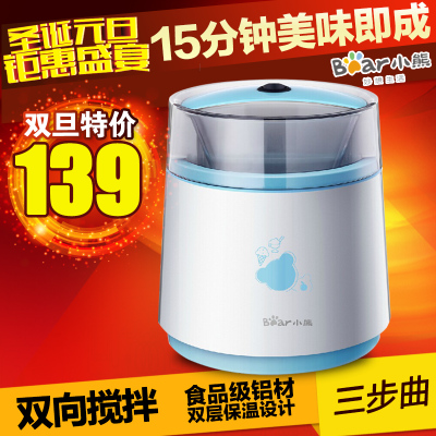 Bear / Bear BQL-A08A1 DIY ice cream machine ice cream machine household automatic ice cream machine
