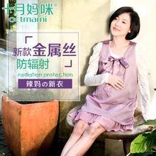 十月妈咪孕妇装防电磁波中长款上衣孕妇韩版时尚防电磁波背心裙子图片