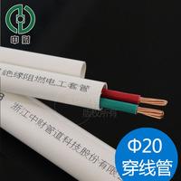 中财正品20mm 电线管 中型PVC白色穿线管 套管 3.03米/根 1根价格