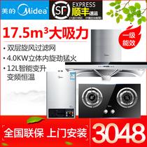 美的DT328+QL303B+12HWB 厨房三件套油烟机燃气灶消毒柜套餐 正品