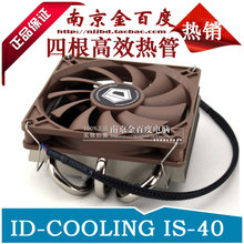 ID - COOLING IS - 40 mute Three heat pipe system is CPU heat dissipation filmed sent the package mail
