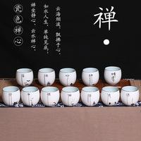 冠鸿创意十字真言手绘青瓷茶杯 定窑亚光功夫茶具品茗杯个人杯