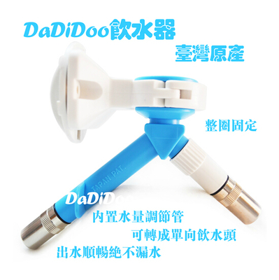 Taiwan DaDiDoo bi pet doggy drinking faucets adult medium-sized dog with no leaks