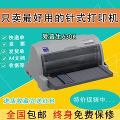 实达爱普生630K670K680k二手针式打印机单税控票据平推打印机
