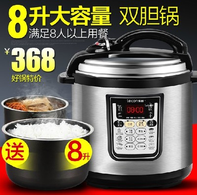 lecon / music creators LC120-B10 perfect 8L large capacity pressure cooker electric pressure cooker rice cooker genuine mail