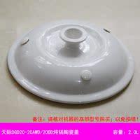天际电炖锅陶瓷锅盖DGD-20BD DGD20-20AWD煲汤煮粥锅陶瓷盖子2升