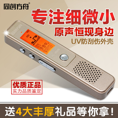Genesis Ark 200S mini U disk MP3 Recorder Professional HD telephoto noise long Shengkongluyin machine