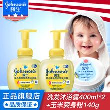强生婴儿洗发沐浴柔泡400ml2+玉米爽身粉
