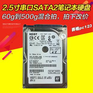 混合电脑机械笔记本硬盘sata2串口2.5寸80g 160g 250g 320g 500g
