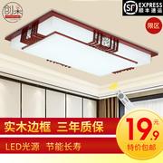 LED中式吸顶灯中国风长方形客厅灯羊皮灯实木卧室灯书房灯具灯饰