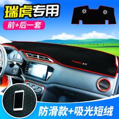 奇瑞新瑞虎3X瑞虎75X改装装饰8防晒隔热遮阳中控前仪表台避光垫