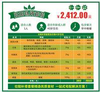 【粤旺】绿色新鲜有机蔬菜套餐配送 男人健康食疗养生套餐