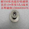 高温强磁 15 5沉孔5mm高温强力磁铁 耐高温350度沉头孔钐钴磁铁