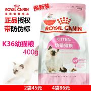 法国皇家K36幼猫怀孕哺乳母猫粮猫主粮4-12月400g满额