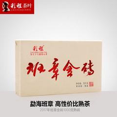 彩程茶叶普洱茶熟茶砖茶2017年云南勐海古树茶班章金砖1000g