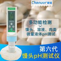 晨诺馒头酸碱测试仪 老面发酵pH计 微量液体 肉类皮肤ph值检测仪