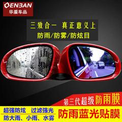 汽车后视镜防雨贴膜 防水膜防雨剂 倒车镜防雨膜 防眩目炫光贴膜