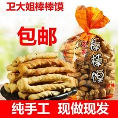 渭南蒲城陕西卫大姐特产石子馍酥脆手工石头饼棒棒馍干馍1kg