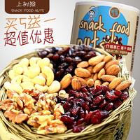 上树猴无添加进口缤纷混合坚果 150g/罐超值优惠买五罐赠一罐